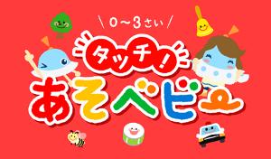 GOOD!な幼児向け知育アプリ「あそベビー」